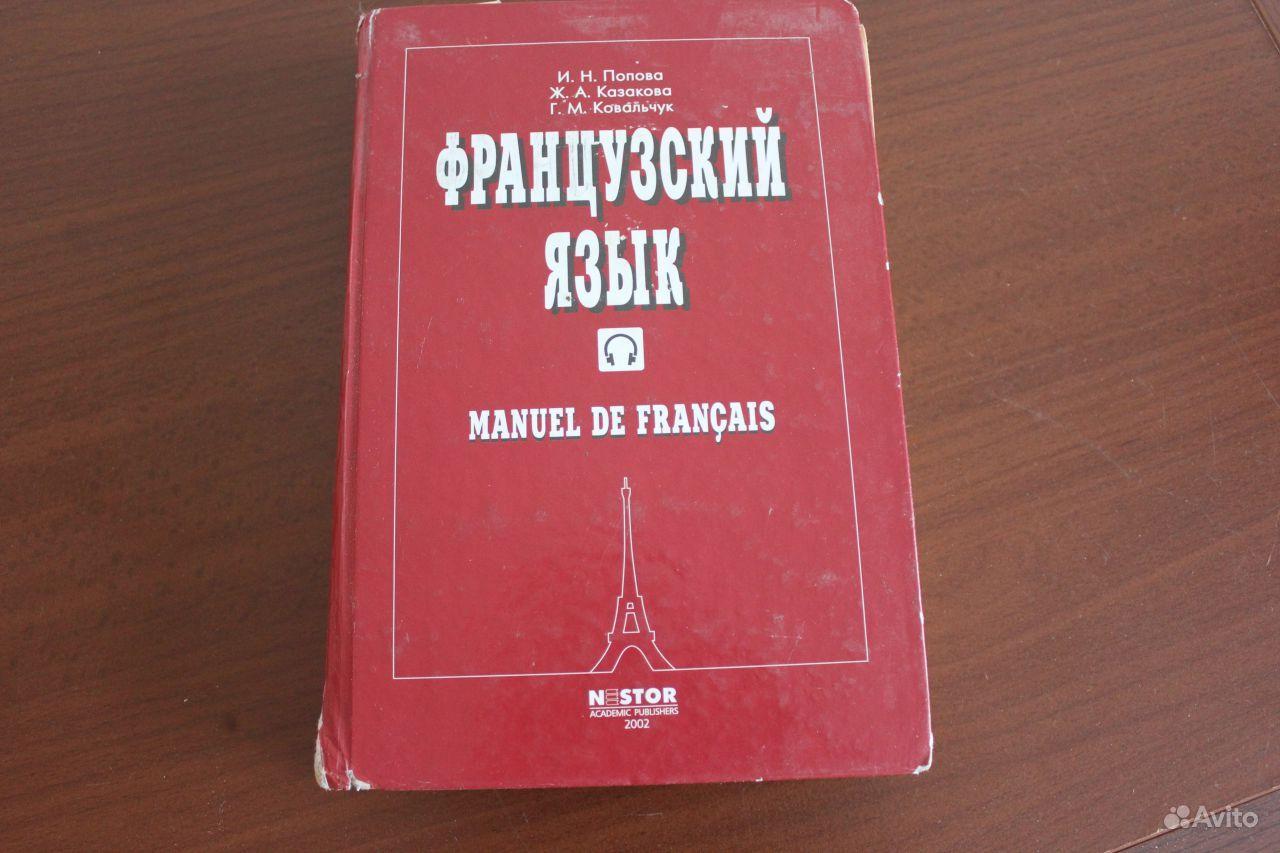 Французский язык: учебники, книги, аудиокниги и обучающие.