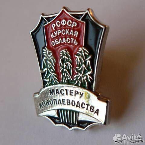 коноплеводства купить в Москве ...: https://www.avito.ru/moskva/kollektsionirovanie/znachok_masteru...