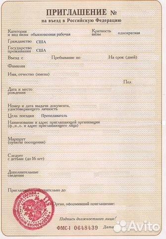 Какие документы нужны на приглашение иностранца в россию