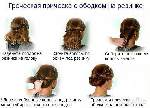 Резинка ободок для волос прически