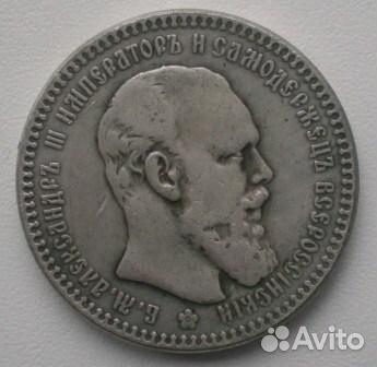 1 рубль 1888 год (копия) 89226690569 купить 1