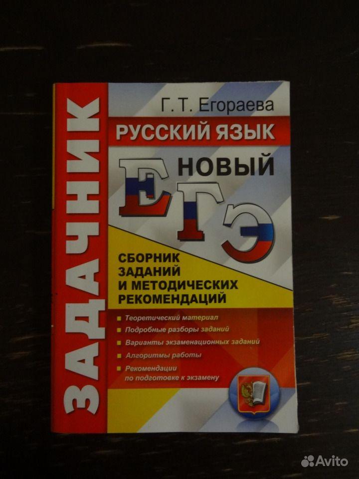 русскому задачник 4 по