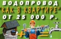 Водопровод. Бурение. Подключение скважин.Отопление купить на Вуёк.ру - фотография № 1