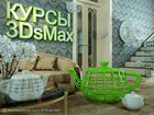 Индивидуальные курсы 3ds 3d max vray v-ray corona