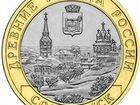 10 рублей 2019 Клин меняю