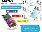 Бизнес IT привлечение Клиентов через WiFi Scanner