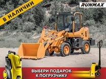 Фронтальный погрузчик Runmax 670E