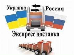 257efd66311e5 Доставка посылок и груза Россия-Украина - Услуги, Предложение услуг ...