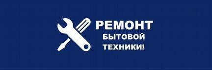 Мастер по ремонту бытовой техники объявление продам