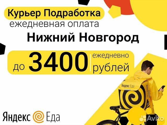 Работа для девушки в нижнем новгороде с ежедневной оплатой заработать онлайн старица