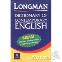 Longman Dictionary of contemporary English словарь— фотография №1