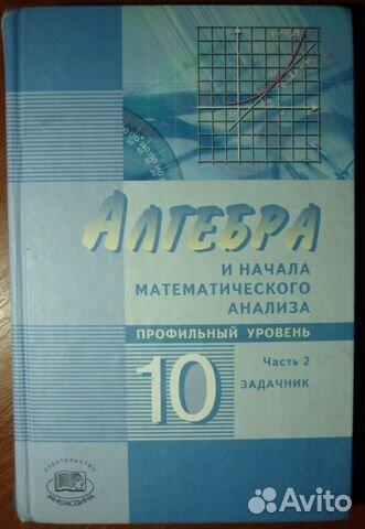 Начала мордкович профильны алгебра задачник 10 класс часть 2 анализа уровень и