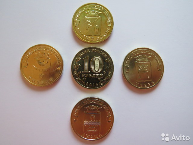 Монеты на авито в московской области монеты 1921 2017 годов редакция 43 скачать