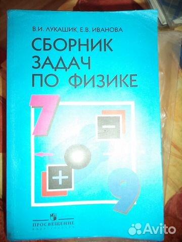 скачать лукашик сборник задач по физике 7 9 класс бесплатно