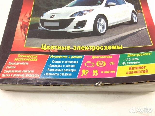 руководство по ремонту Mazda 3 - фото 7