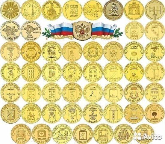 Монеты города воинской славы 10 рублей купить золотые российские монеты