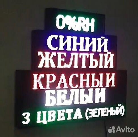 Бегущая строка отырыр объявления работа частные объявления, сдам комнату, г смоленск