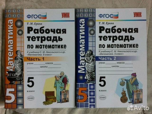 учебнику к никольского решебник ерина 5 тетрадь рабочая математике класс по