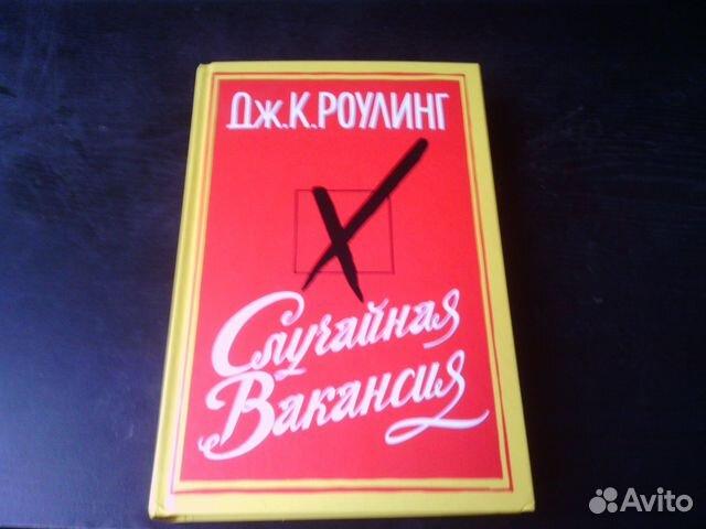 ДЖ К РОУЛИНГ СЛУЧАЙНАЯ ВАКАНСИЯ СКАЧАТЬ БЕСПЛАТНО
