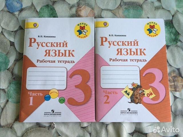 Решебник по русскому языку 3 класс школа россии рабочая тетрадь ответы