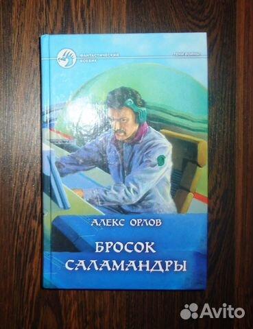 Алекс Орлов - Бросок саламандры 89532869059 купить 1
