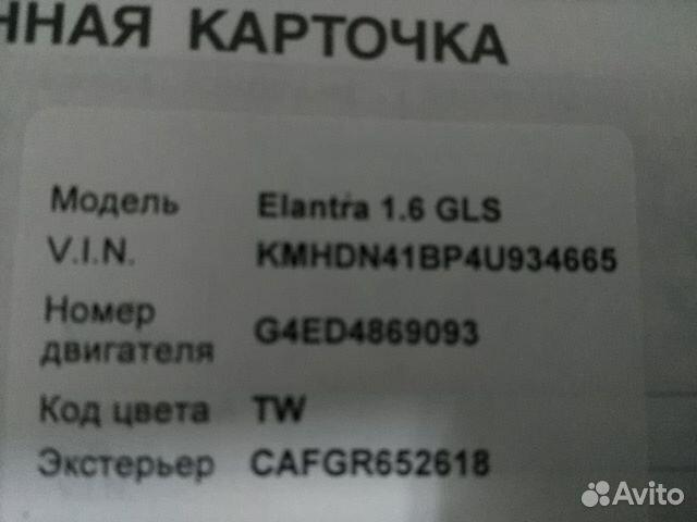 Брызговики и руководство для Hyundai Элантра 89996547198 купить 3