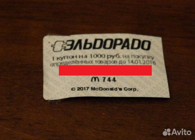 Макдональдс монополия рублевское этом