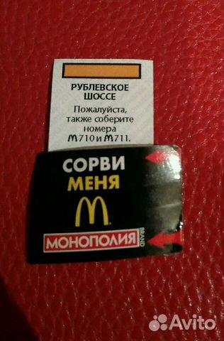 Макдональдс монополия рублевское идет бандероль