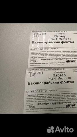 Мариинский театр билет со скидкой кино афиши кино сити молл