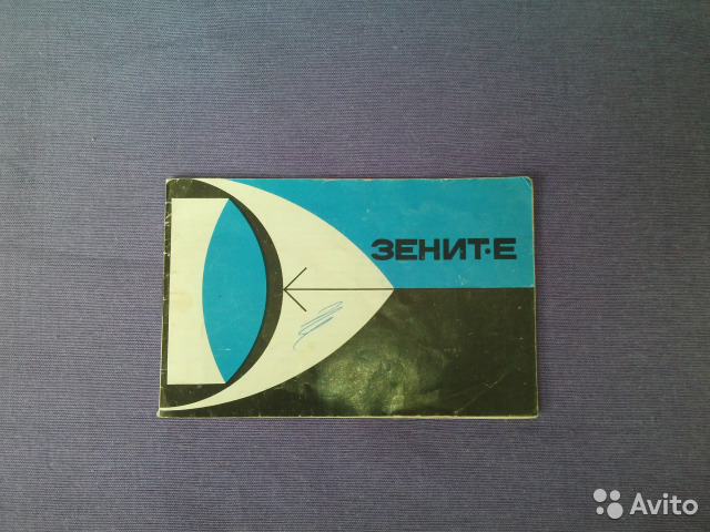 Продаю фотоаппарат zenit-e с олимпийской символикой 1980 года.