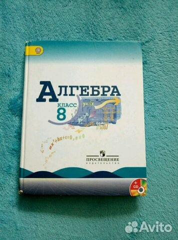 Гдз 535 номер алгебра 8 класс ю. Н. Макарычев, н. Г. Миндюк.