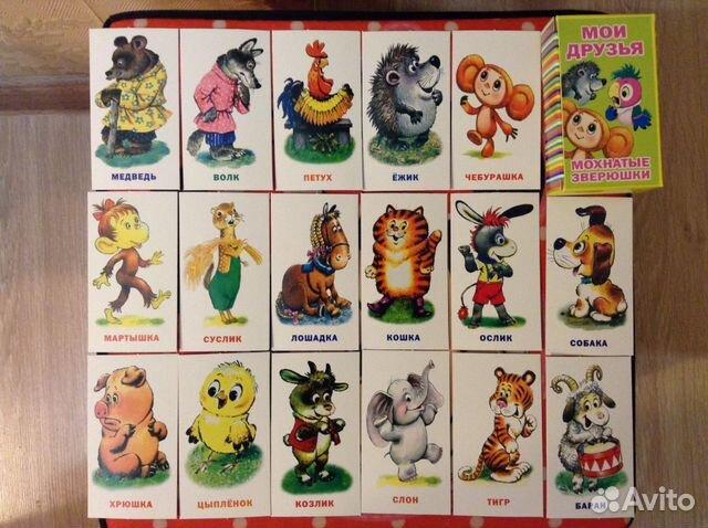 Звездами картинки, мои друзья мохнатые зверюшки открытки издательство аст