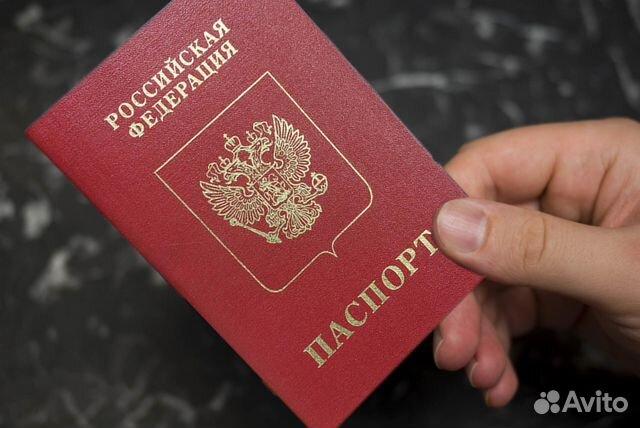 Временная регистрация в астрахани объявления авито при оформлении временной регистрации паспорт забирают