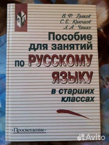 Пособие для занятий по русскому языку  89065290011 купить 1