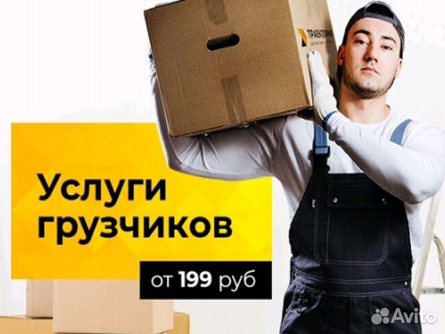 e91e83833ee33 Услуги - Грузчики в Московской области предложение и поиск услуг на ...