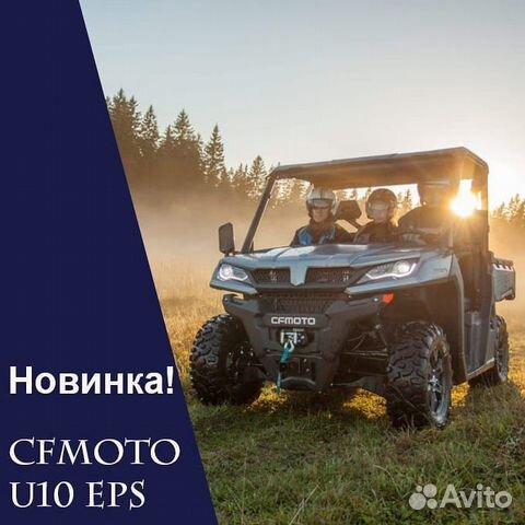 Cfmoto U10 EPS купить 1