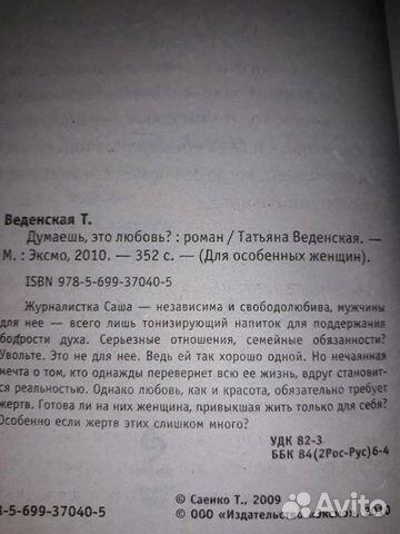 Татьяна Веденская Думаешь это любовь