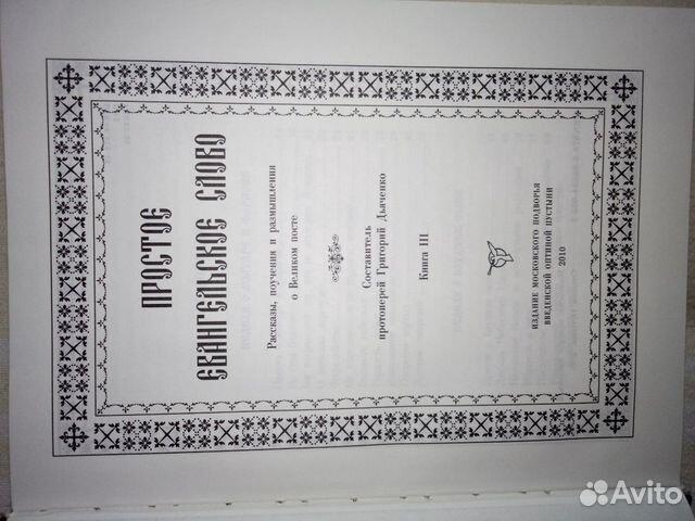 Православная литература  89873037923 купить 2