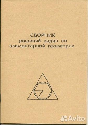 Сборники решения задач по геометрии решить задачу на скорость 4 класса