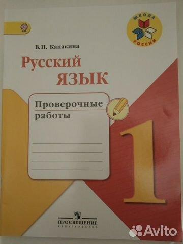 Русский язык Проверочные работы