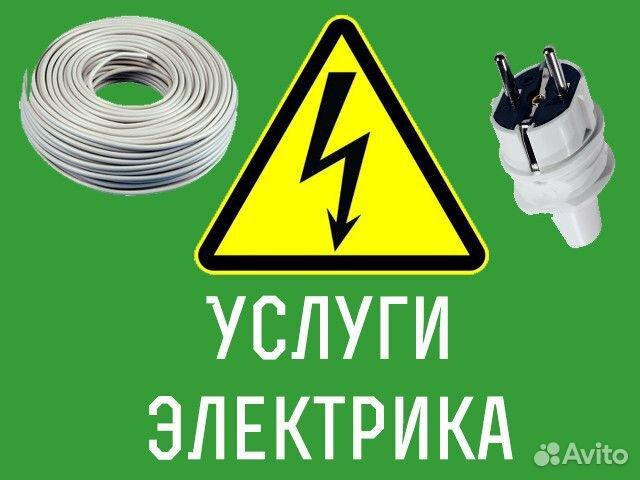 Услуга электрика картинки