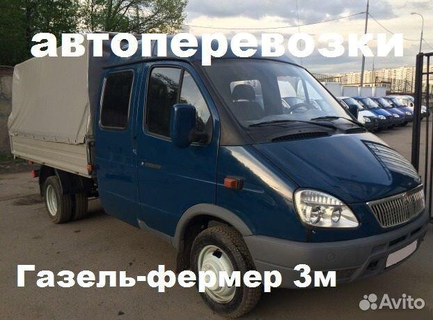 Автоперевозки в Перми Газель- фермер
