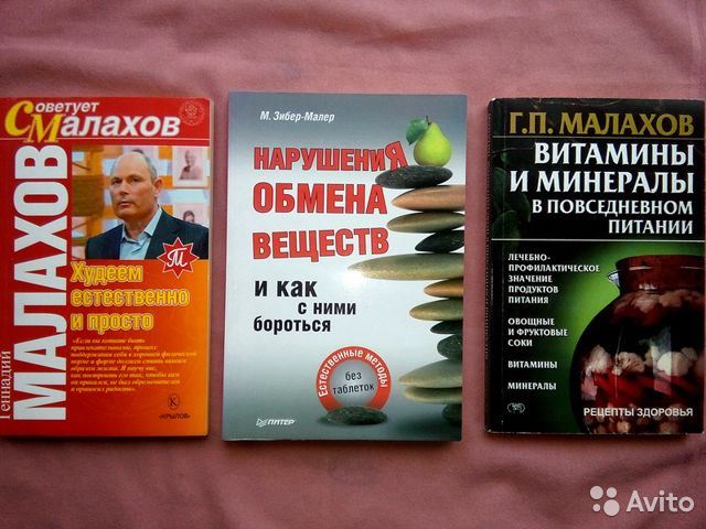 таблетки для похудения эффективные книги по