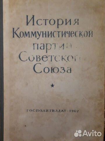 История Коммунистической партии Советского Союза 89034062701 купить 1