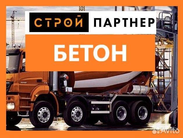 Купить бетон киреевск завод по производству ячеистого бетона в