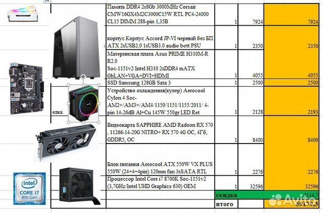 Продам компьютер 89137885579 купить 9