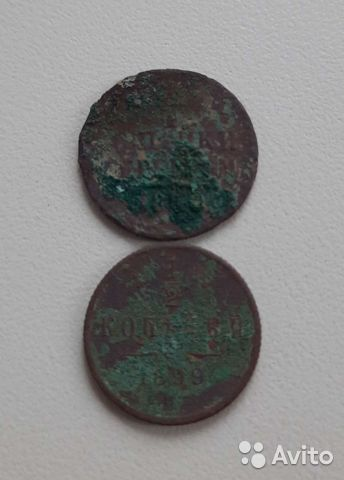 Царские монеты  89513560510 купить 1