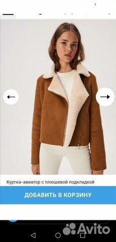 Куртка sinsay и ботинки  89065164797 купить 1