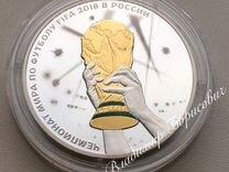 3 рубля 2018 года Кубок Триумф Чемпионат Мира