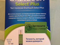 Продаю тест полоски One Touch Select Plus